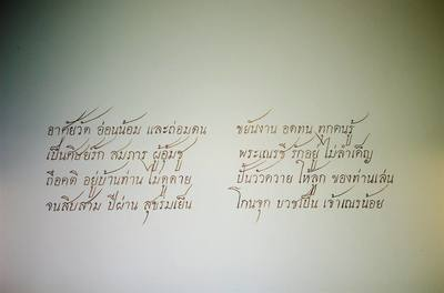 Gallery, Bangkok hotel, Wellness hotel,  Dining, Spa, Poem
